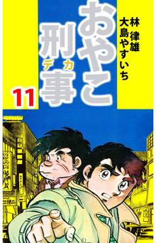 おやこ刑事(11)