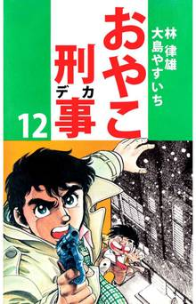 おやこ刑事(12)