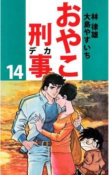 おやこ刑事(14)