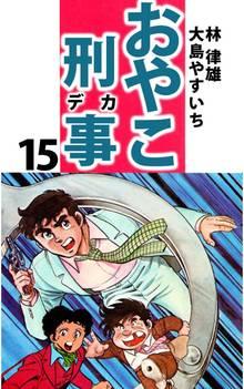 おやこ刑事(15)