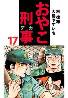 おやこ刑事(17)