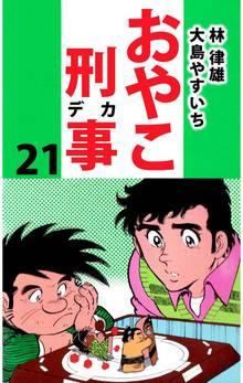 おやこ刑事(21)