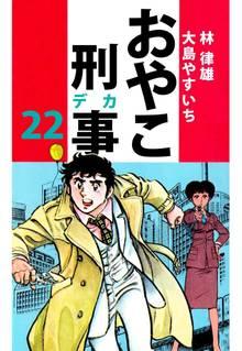 おやこ刑事(22)