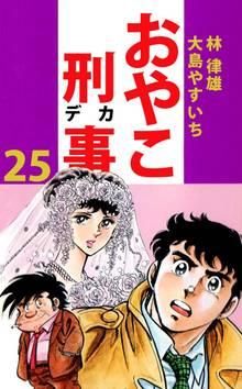 おやこ刑事(25)