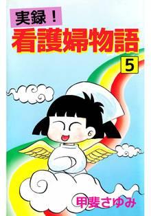 実録!看護婦物語(5)