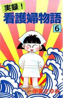 実録!看護婦物語(6)