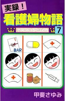 実録!看護婦物語(7)