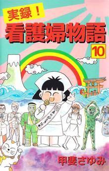 実録!看護婦物語(10)