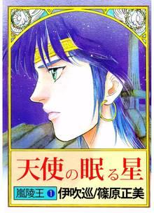 嵐陵王(1)