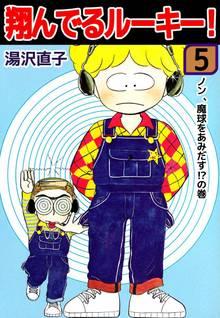 翔んでるルーキー!(5)