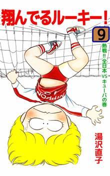 翔んでるルーキー!(9)