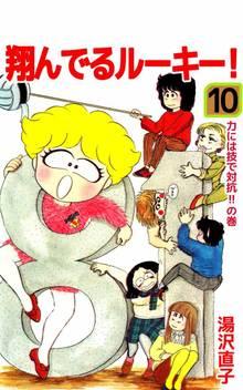 翔んでるルーキー!(10)