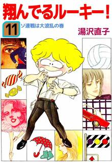 翔んでるルーキー!(11)
