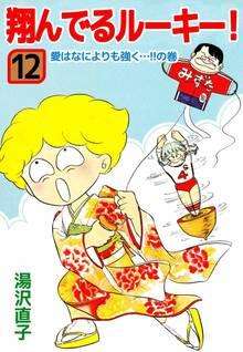 翔んでるルーキー!(12)