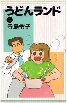 うどんランド(2)