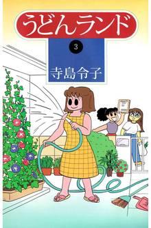 うどんランド(3)