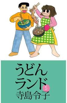 うどんランド(5)
