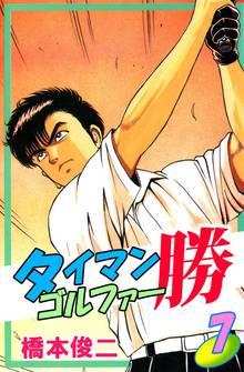 タイマンゴルファー勝(7)