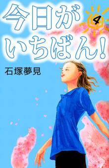 今日がいちばん!(4)