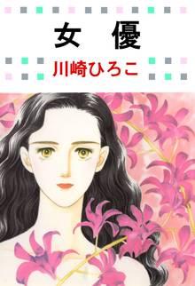 女優(1)