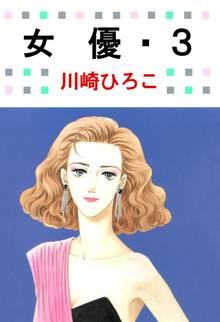 女優(3)