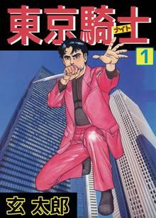 東京騎士(1)