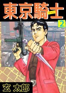 東京騎士(2)