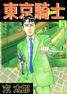 東京騎士(3)