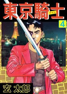 東京騎士(4)