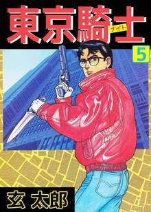 東京騎士(5)