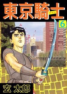 東京騎士(6)