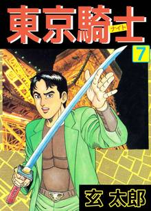 東京騎士(7)