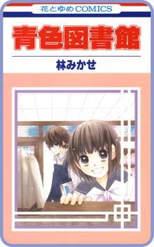 【プチララ】青色図書館 story02