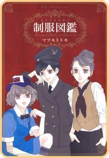 【プチララ】制服図鑑 story02