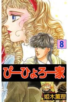 ぴーひょろ一家(8)