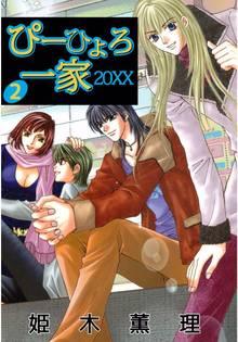 ぴーひょろ一家20XX(2)