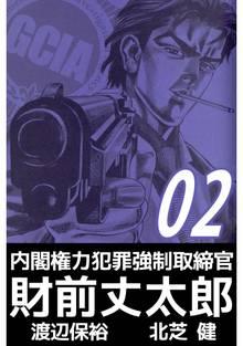 内閣権力犯罪強制取締官 財前丈太郎(2)