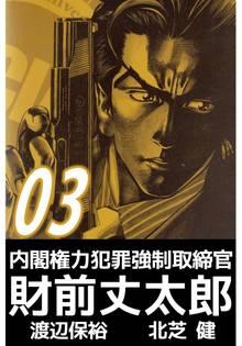 内閣権力犯罪強制取締官 財前丈太郎(3)