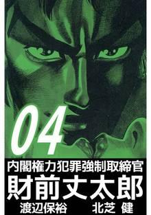 内閣権力犯罪強制取締官 財前丈太郎(4)