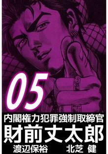 内閣権力犯罪強制取締官 財前丈太郎(5)