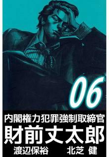 内閣権力犯罪強制取締官 財前丈太郎(6)