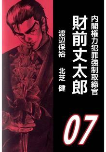 内閣権力犯罪強制取締官 財前丈太郎(7)