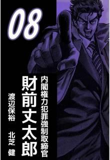 内閣権力犯罪強制取締官 財前丈太郎(8)