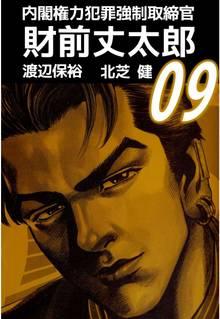 内閣権力犯罪強制取締官 財前丈太郎(9)