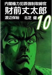 内閣権力犯罪強制取締官 財前丈太郎(10)