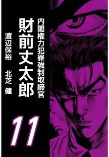 内閣権力犯罪強制取締官 財前丈太郎(11)