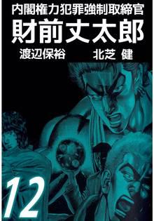 内閣権力犯罪強制取締官 財前丈太郎(12)