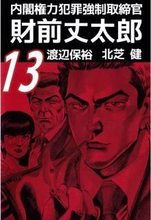 内閣権力犯罪強制取締官 財前丈太郎(13)