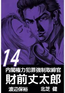 内閣権力犯罪強制取締官 財前丈太郎(14)