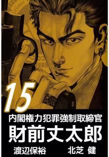 内閣権力犯罪強制取締官 財前丈太郎(15)